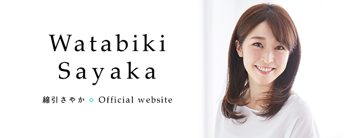 Watabiki Sayaka 綿引さやか Official website