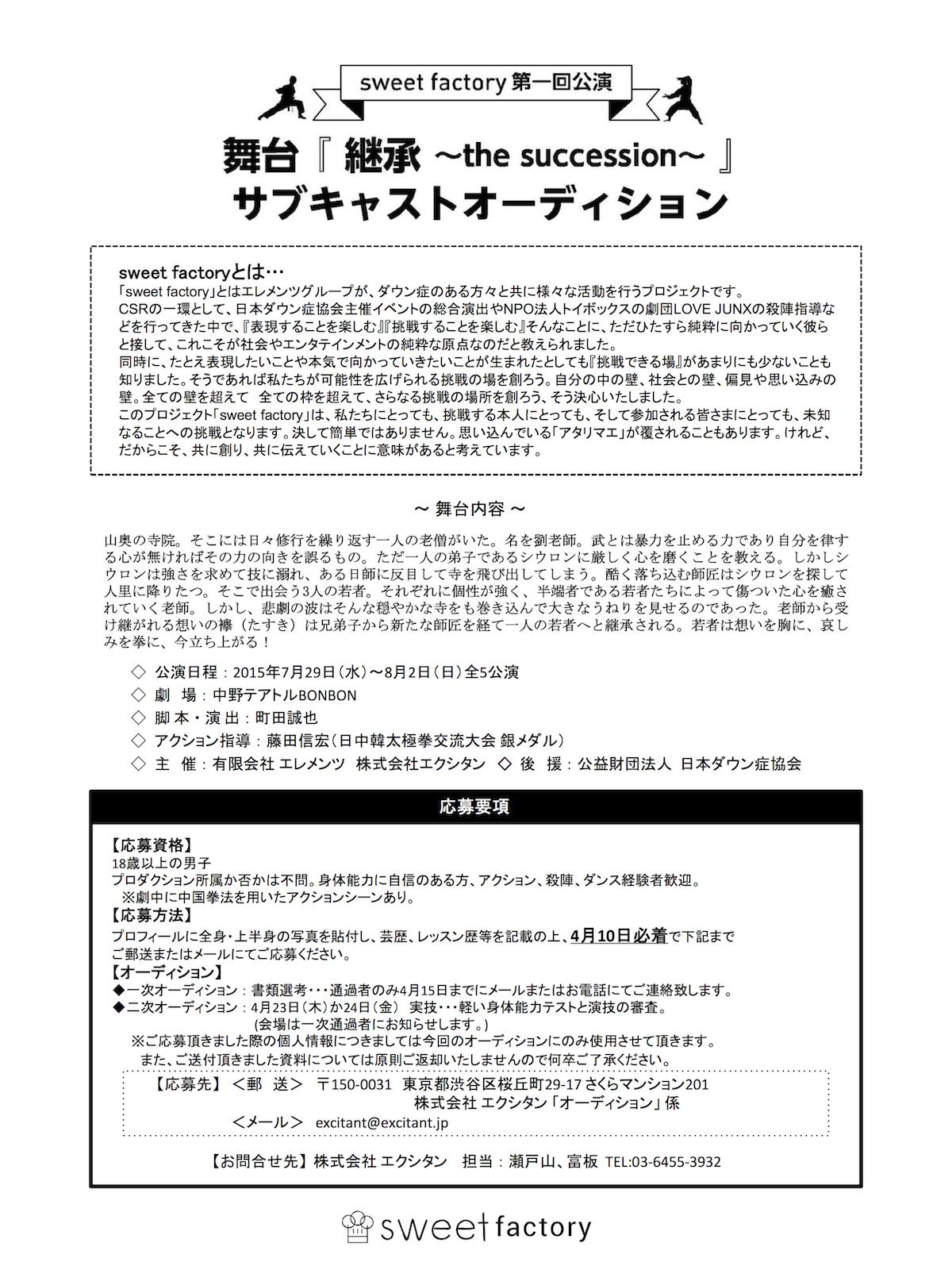 sweetfactory応募