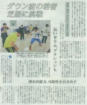 7月24日(金) 北海道新聞