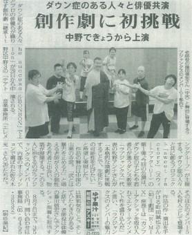 7月29日(水) 毎日新聞 東京版